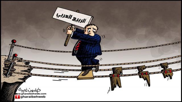 خلدون غرايبة – الربيع العربي